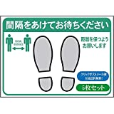 日本製(5枚入)ソーシャルディスタンス ステッカー 床用シール(再剥離タイプ 33cm x 24cm)間隔をあけてお待ちください