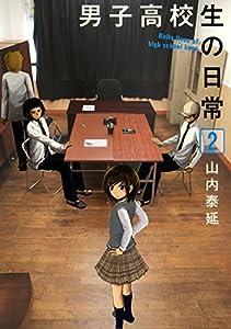 男子高校生の日常 2巻 (デジタル版ガンガンコミックスONLINE)