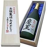 【お誕生日おめでとう】魔王 焼酎 芋焼酎 720ml×1本 桐箱入り (包装済みギフトです)