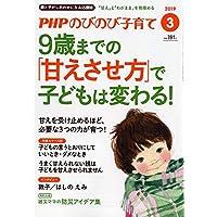 PHPのびのび子育て 2019年 03 月号 [雑誌]