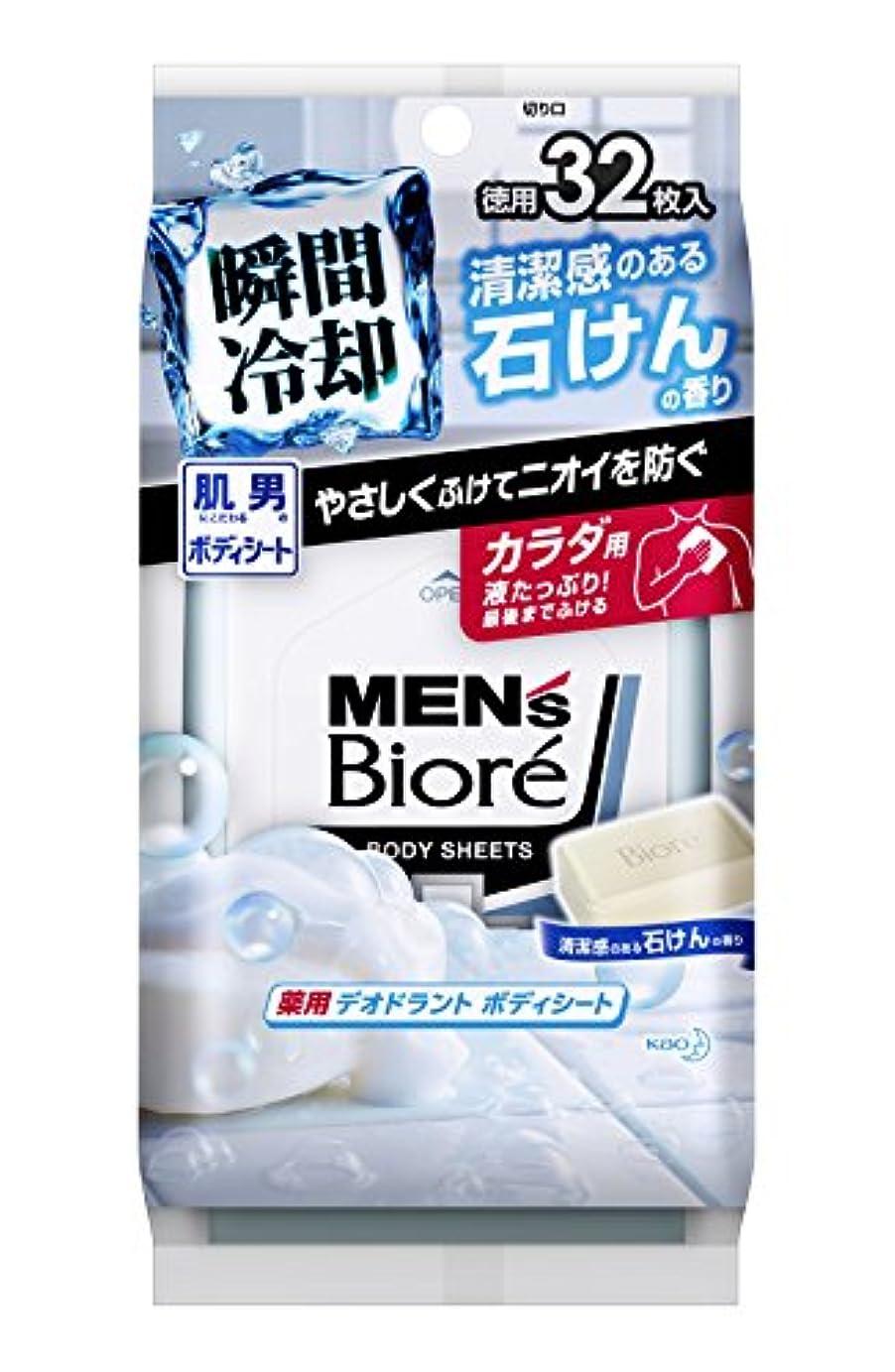 ローラー責任必需品メンズビオレ 薬用デオドラントボディシート 清潔感のある石けんの香り 32枚 [医薬部外品]