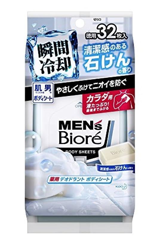 選出するの頭の上風味メンズビオレ 薬用デオドラントボディシート 清潔感のある石けんの香り 32枚 [医薬部外品]