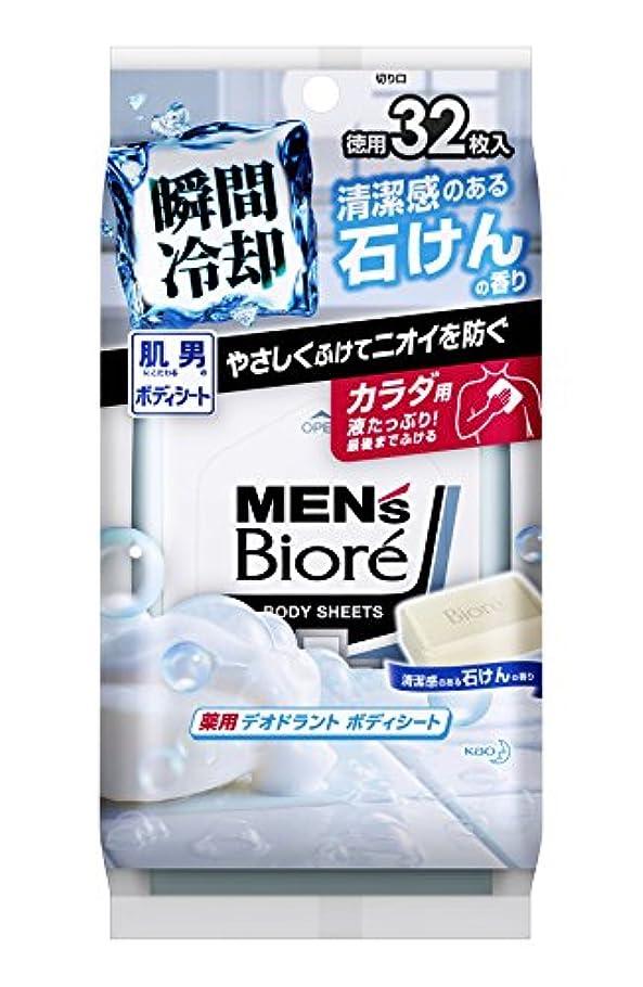 いつも緑配管メンズビオレ 薬用デオドラントボディシート 清潔感のある石けんの香り 32枚 [医薬部外品]