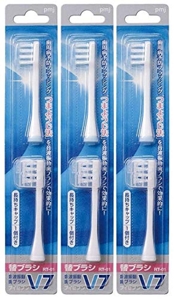 処分した電報フレキシブルつまようじ法 音波振動歯ブラシ V-7 専用替ブラシ × 3個