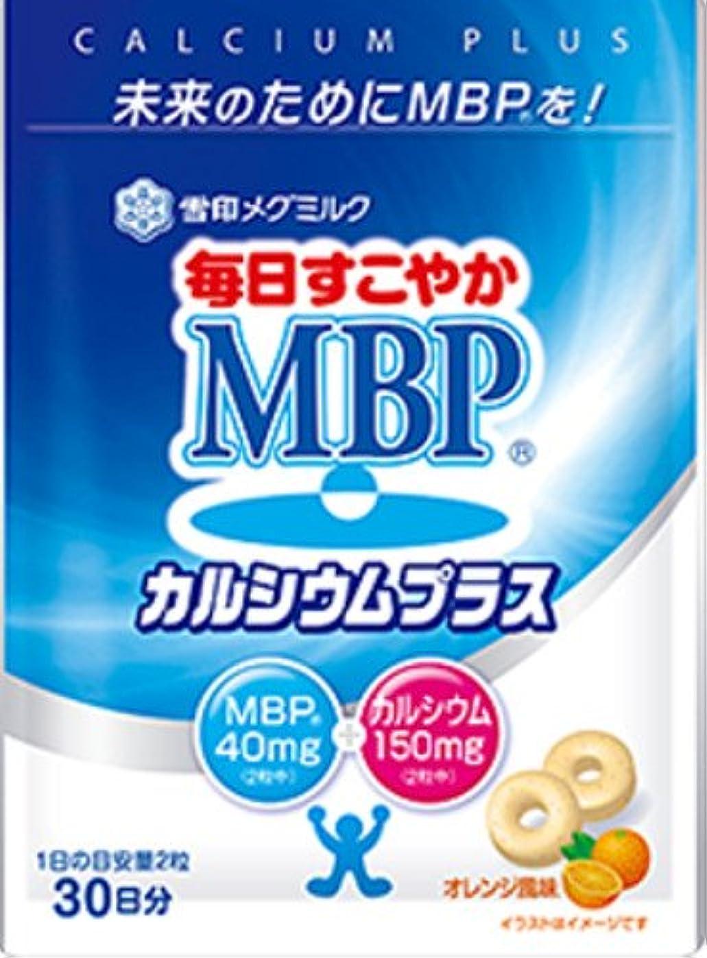 億行政コンクリート雪印メグミルク 毎日すこやか MBP カルシウムプラス 30日分 60粒入り