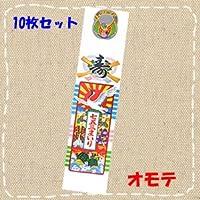 七五三 千歳飴の袋 6号まいり 七五三まいりタイプ(10枚セット)No.2006