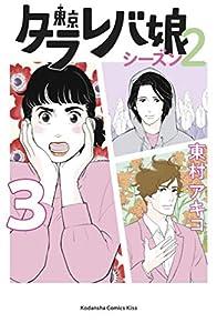 東京タラレバ娘 シーズン2 3巻 表紙画像