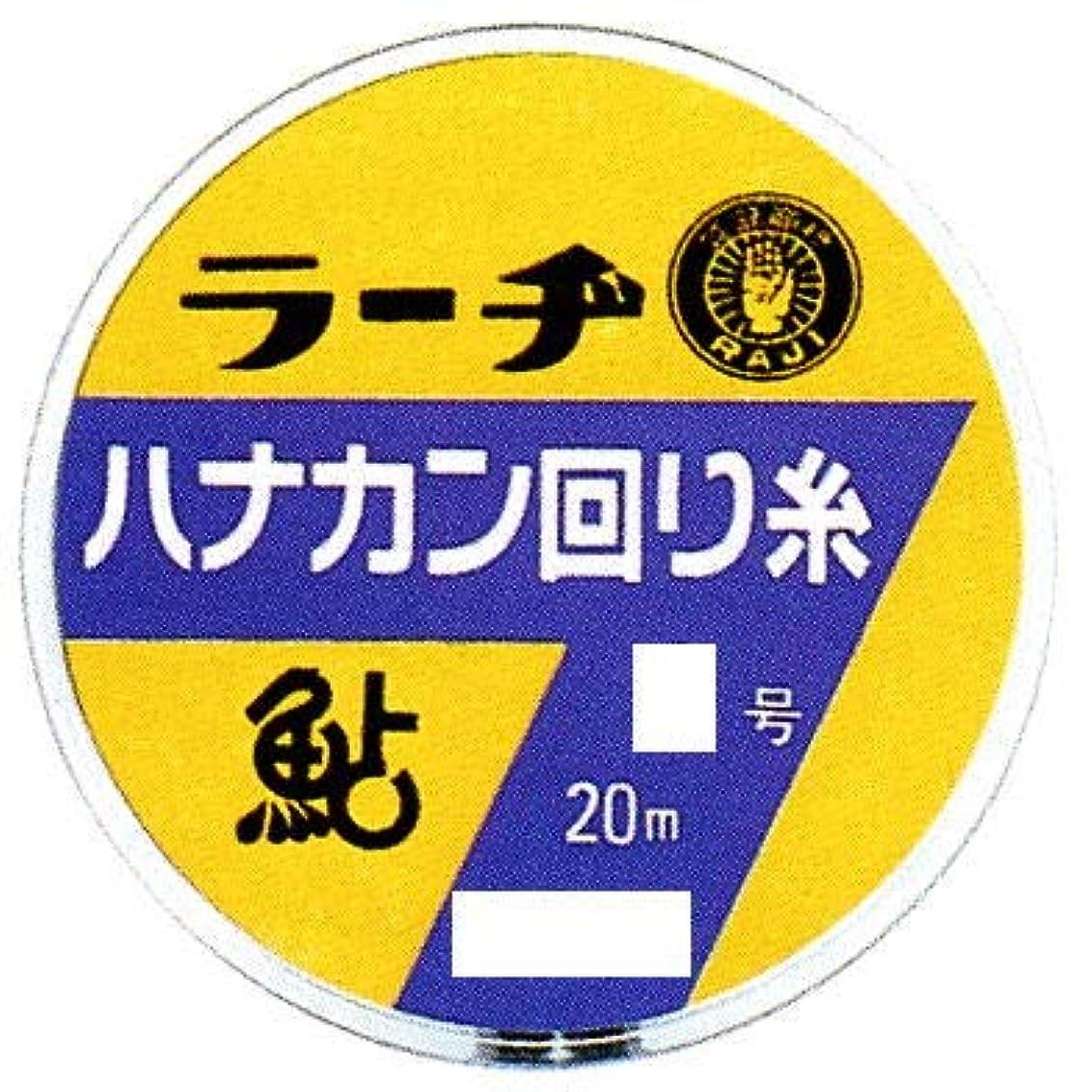 ポケットトレース絶対のラーヂ ハナカン回り糸(ナイロン) 1.5