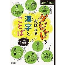 ダジャレでおぼえる漢字とことば 小学4年生 ダジャレでおぼえる漢字とことばシリーズ