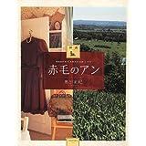 図説 赤毛のアン (ふくろうの本/世界の文化)