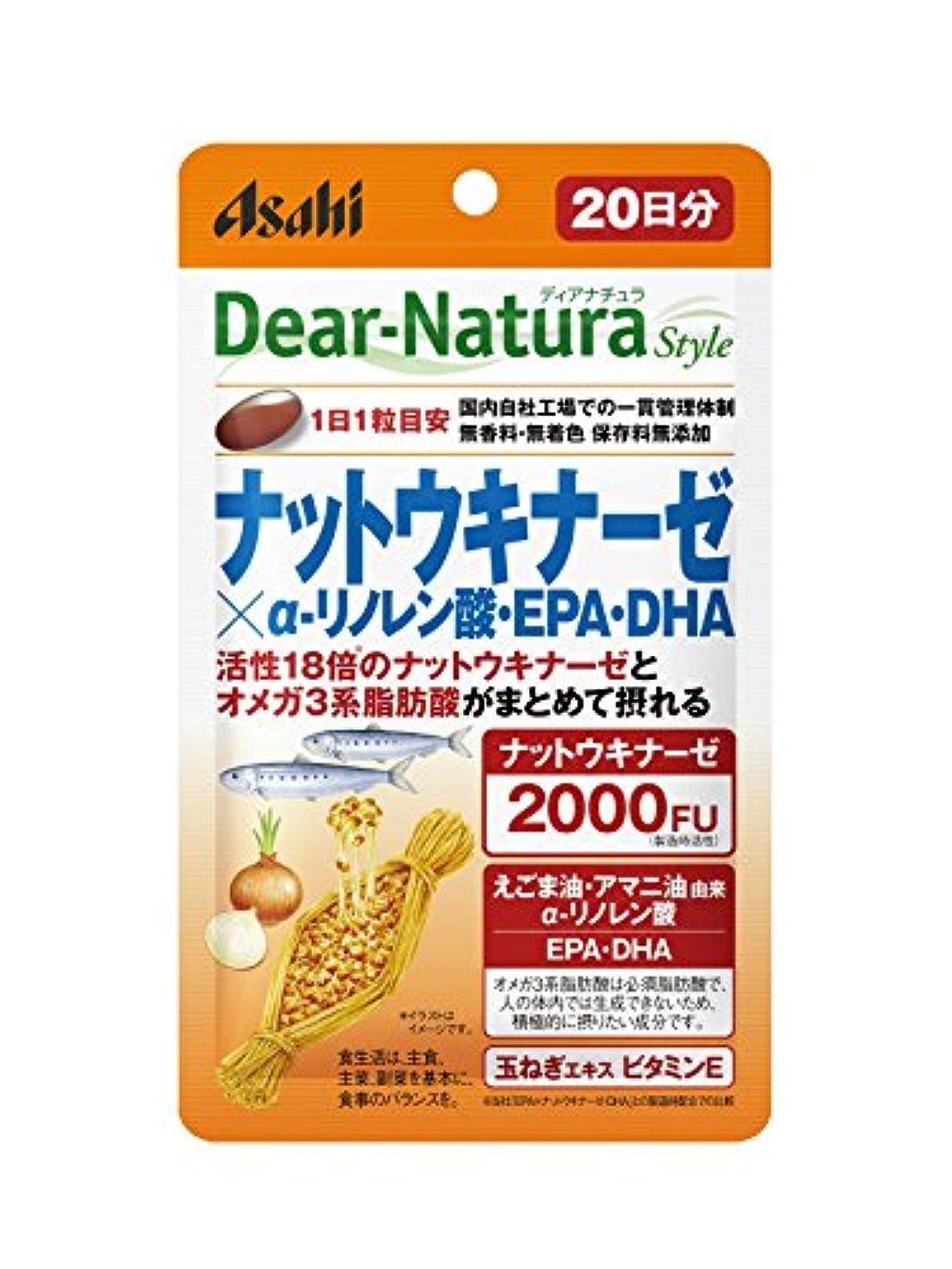 引き出し老人換気するディアナチュラスタイル ナットウキナーゼ×α-リノレン酸?EPA?DHA 20粒 (20日分)