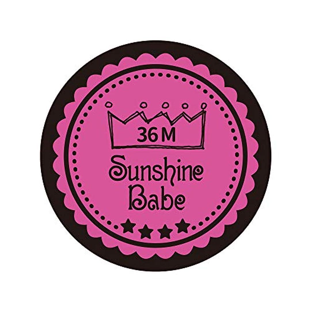 しないでください球体キャストSunshine Babe カラージェル 36M クロッカスピンク 2.7g UV/LED対応
