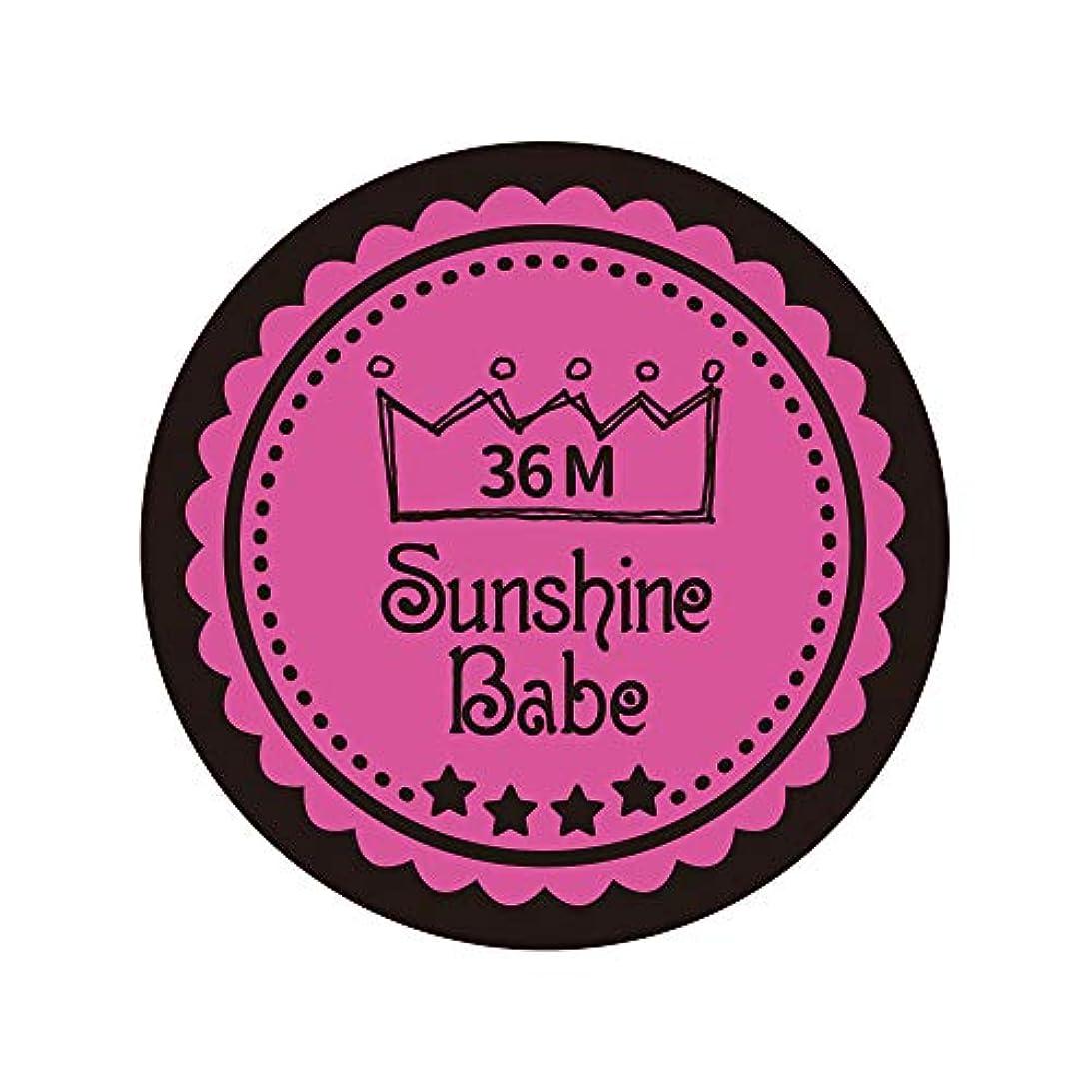 パパ時刻表奇跡的なSunshine Babe カラージェル 36M クロッカスピンク 2.7g UV/LED対応