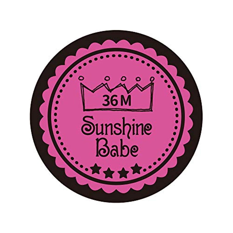 グリーンバック保護パーツSunshine Babe カラージェル 36M クロッカスピンク 4g UV/LED対応