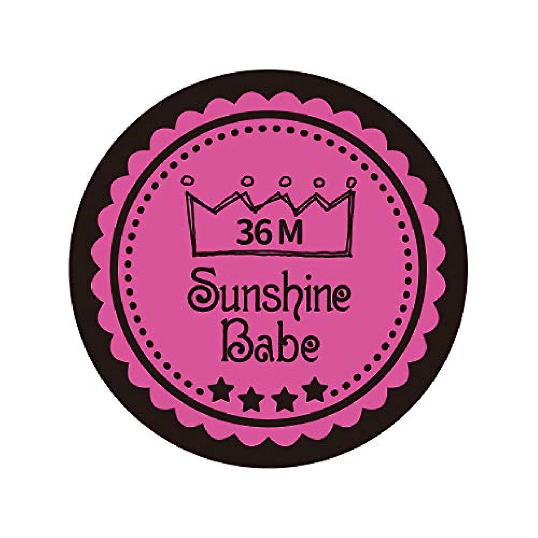 オープニング盆知り合いになるSunshine Babe カラージェル 36M クロッカスピンク 2.7g UV/LED対応