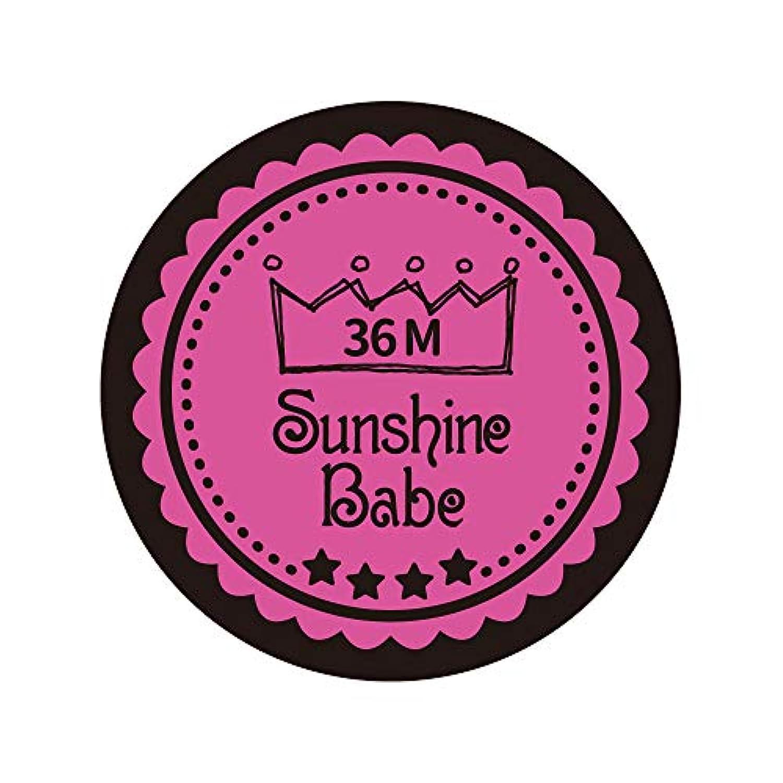 失う学士突き刺すSunshine Babe カラージェル 36M クロッカスピンク 4g UV/LED対応