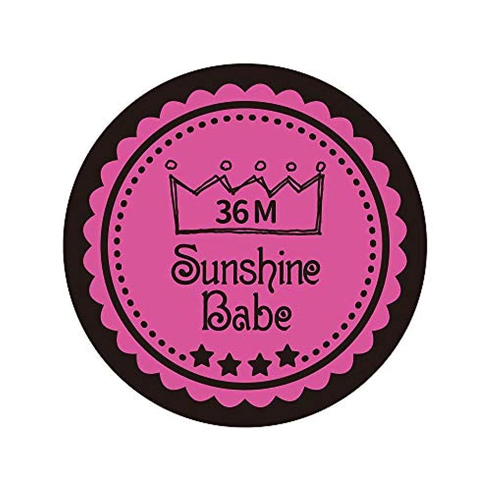 パンチ素子完全に乾くSunshine Babe カラージェル 36M クロッカスピンク 2.7g UV/LED対応
