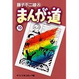 まんが道 10 (中公文庫 コミック版 ふ 2-35)