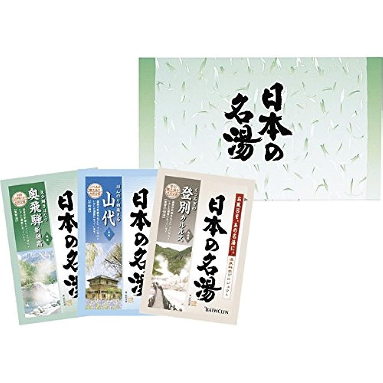 作成する米国名誉バスクリン 日本の名湯 3包セット 【ギフトセット あたたまる あったまる ぽかぽか つめあわせ 詰め合わせ アソート バス用品 お風呂用品 300】