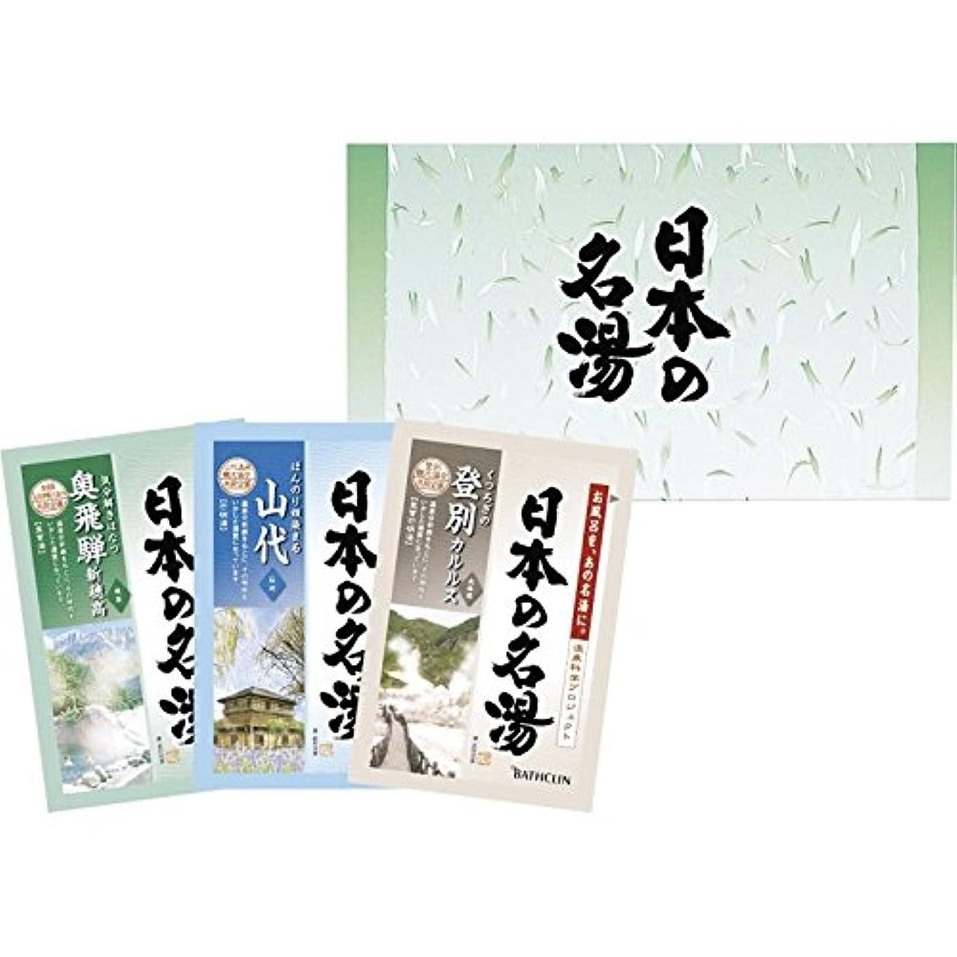 正規化不適切なギャラリーバスクリン 日本の名湯 3包セット 【ギフトセット あたたまる あったまる ぽかぽか つめあわせ 詰め合わせ アソート バス用品 お風呂用品 300】