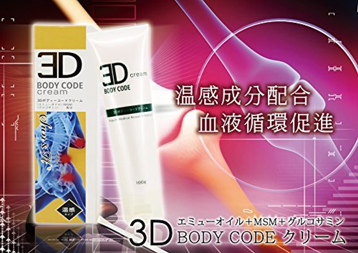 遊びます前提エレベーター◎日本製◎野口医学研究所 温感3Dボディコードクリーム 100g エミューオイル+MSM+グルコサミン