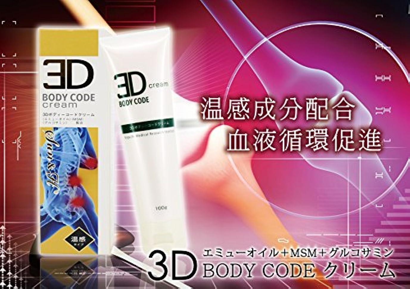 クスクス硬さ忘れられない◎日本製◎野口医学研究所 温感3Dボディコードクリーム 100g エミューオイル+MSM+グルコサミン