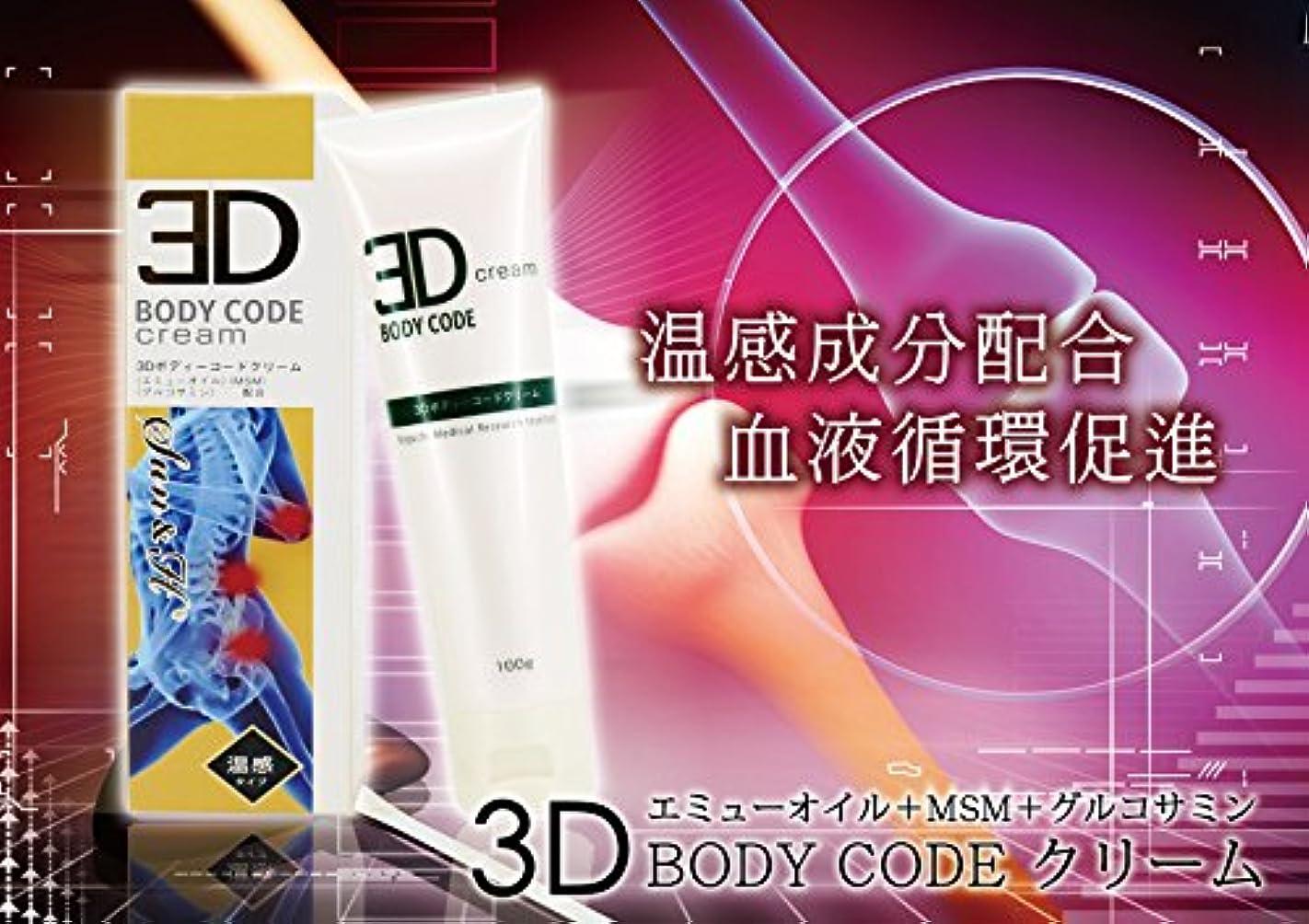 徴収姿勢調整◎日本製◎野口医学研究所 温感3Dボディコードクリーム 100g エミューオイル+MSM+グルコサミン