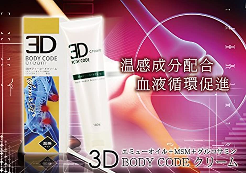 ビジュアル作物リレー◎日本製◎野口医学研究所 温感3Dボディコードクリーム 100g エミューオイル+MSM+グルコサミン