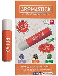 オーガニックアロマディフューザー アロマスティック(aromastick) リラックス [RELAX] ×3個セット