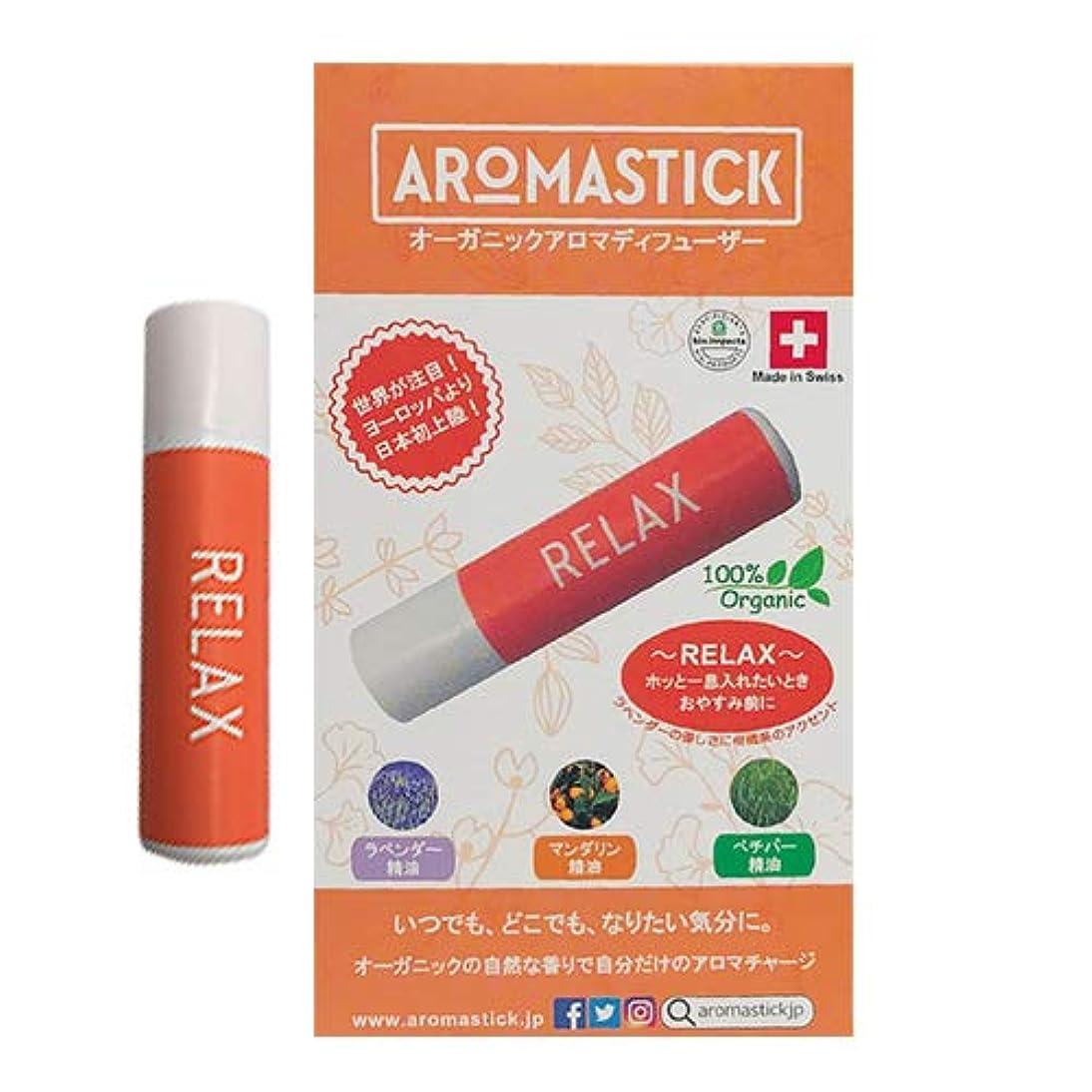 温帯タヒチアテンダントオーガニックアロマディフューザー アロマスティック(aromastick) リラックス [RELAX] ×3個セット