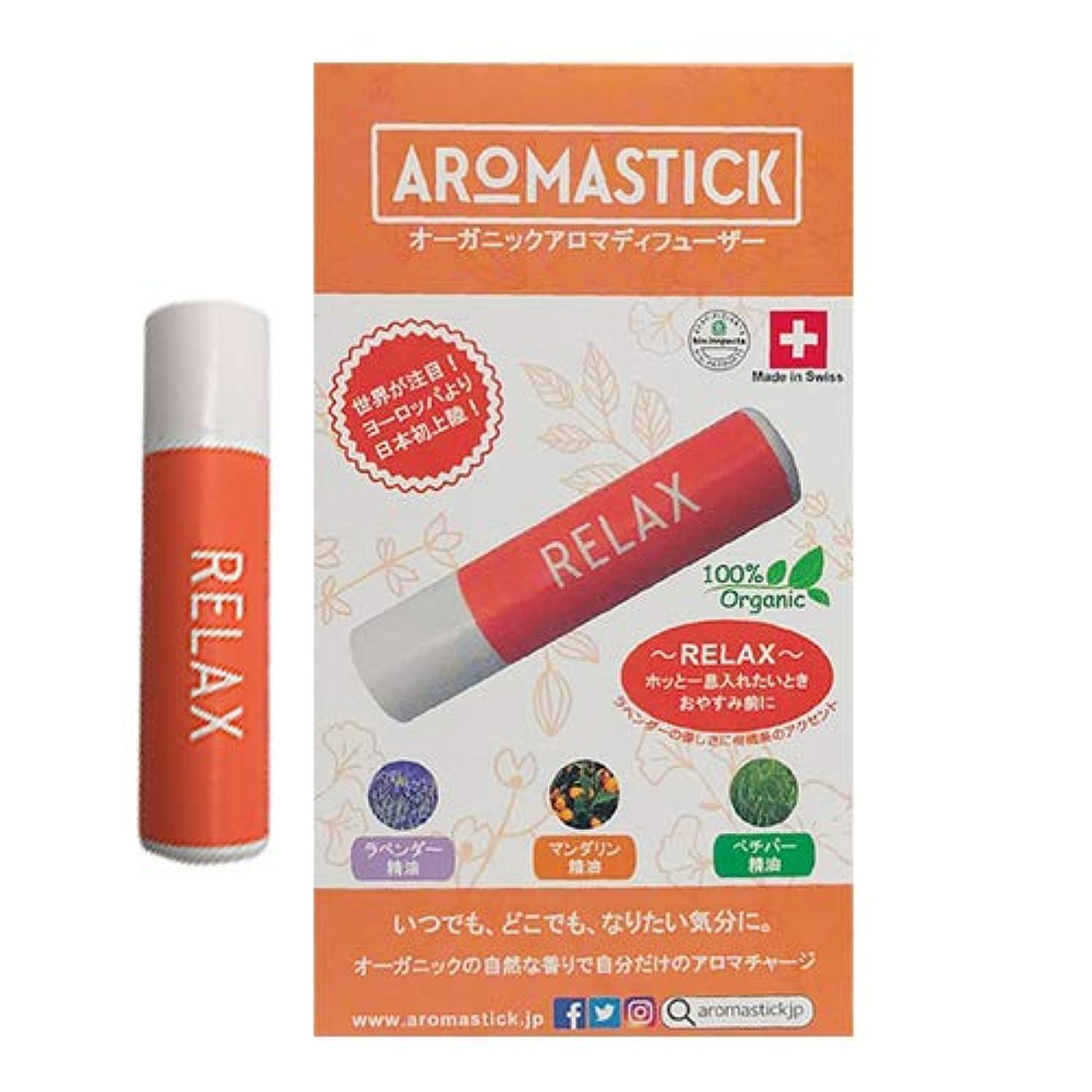 ハード圧縮された権限を与えるオーガニックアロマディフューザー アロマスティック(aromastick) リラックス [RELAX] ×3個セット