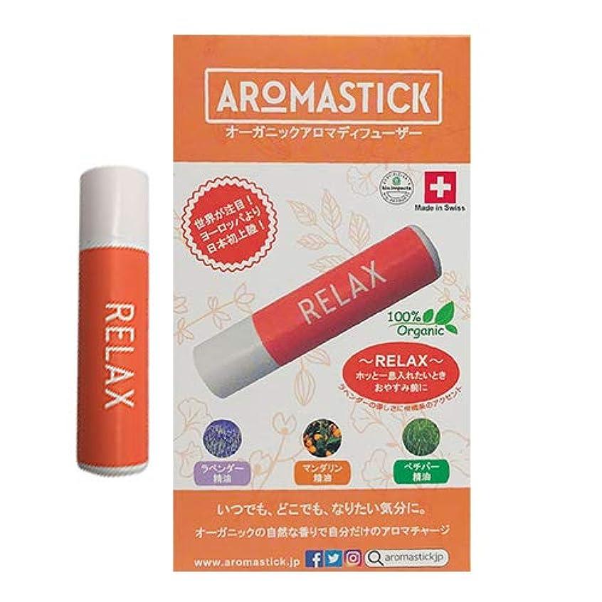 治世コンパスアイドルオーガニックアロマディフューザー アロマスティック(aromastick) リラックス [RELAX] ×3個セット