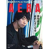 AERA (アエラ) 2018年 11/12 号 [雑誌]