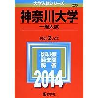 神奈川大学(一般入試) (2014年版 大学入試シリーズ)