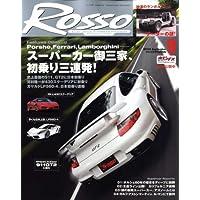 Rosso (ロッソ) 2008年 09月号 [雑誌]
