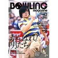 BOWLING magazine (ボウリング・マガジン) 2008年 12月号 [雑誌]