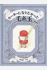 セーターになりたかった毛糸玉 (Suemori Chieko books) 単行本