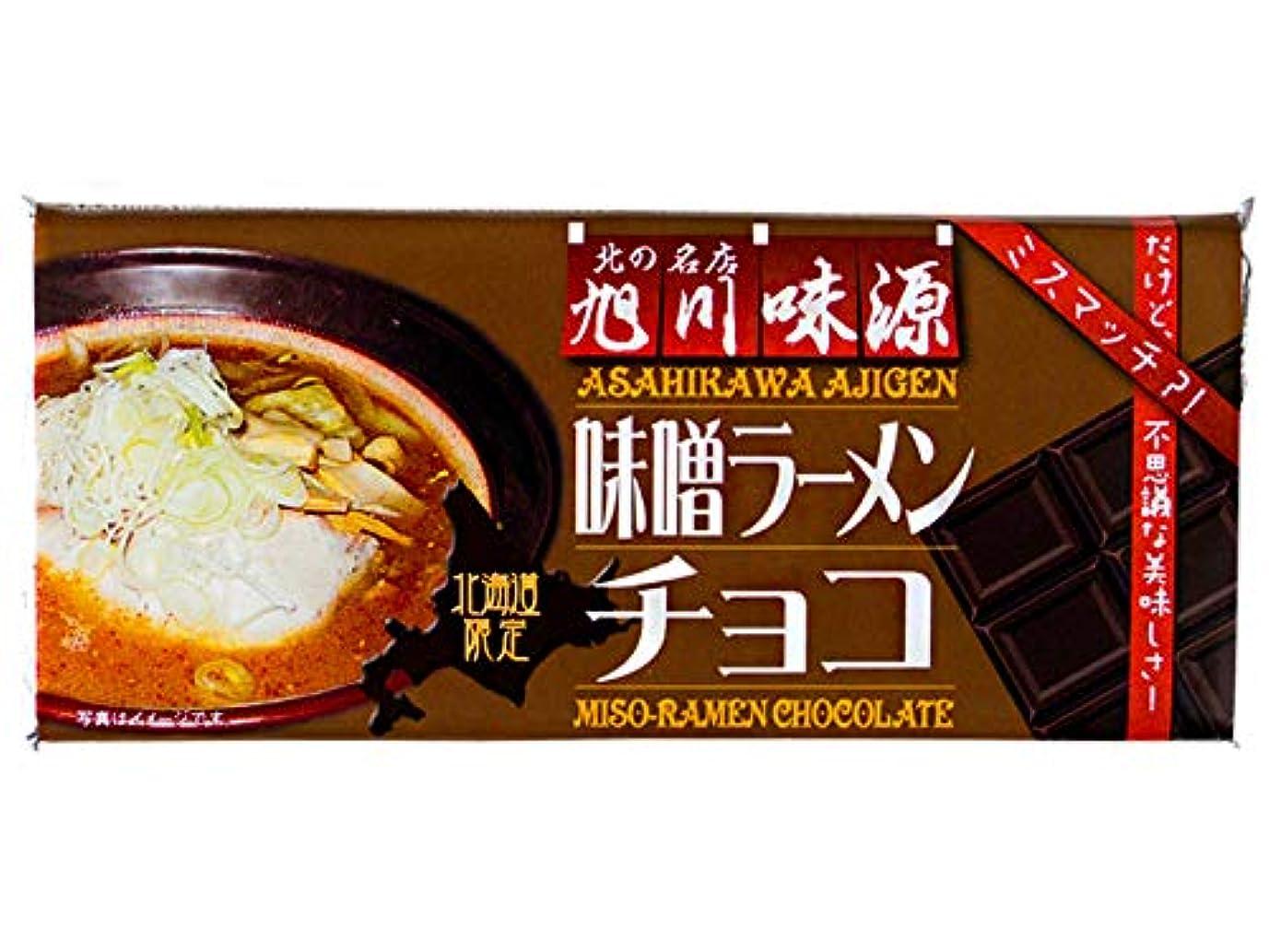 まだら有名突っ込む味噌ラーメンチョコ45g×50枚(北の名店 旭川味源)北海道限定チョコレート(ミソらーめんチョコレート)(ミスマッチ 不思議な美味しさ)