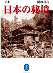 ヤマケイ文庫 定本 日本の秘境