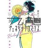 九龍ジェネリックロマンス コミック 全3巻セット