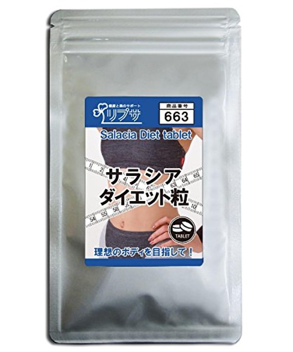 同性愛者粘液ドループサラシアダイエット粒 約3か月分 T-663