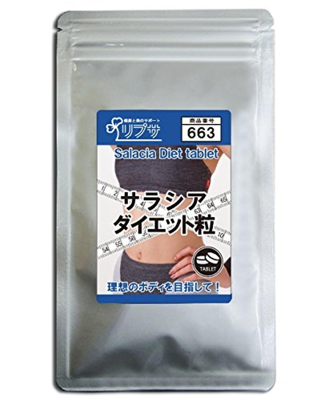 虫脅威行動サラシアダイエット粒 約3か月分 T-663