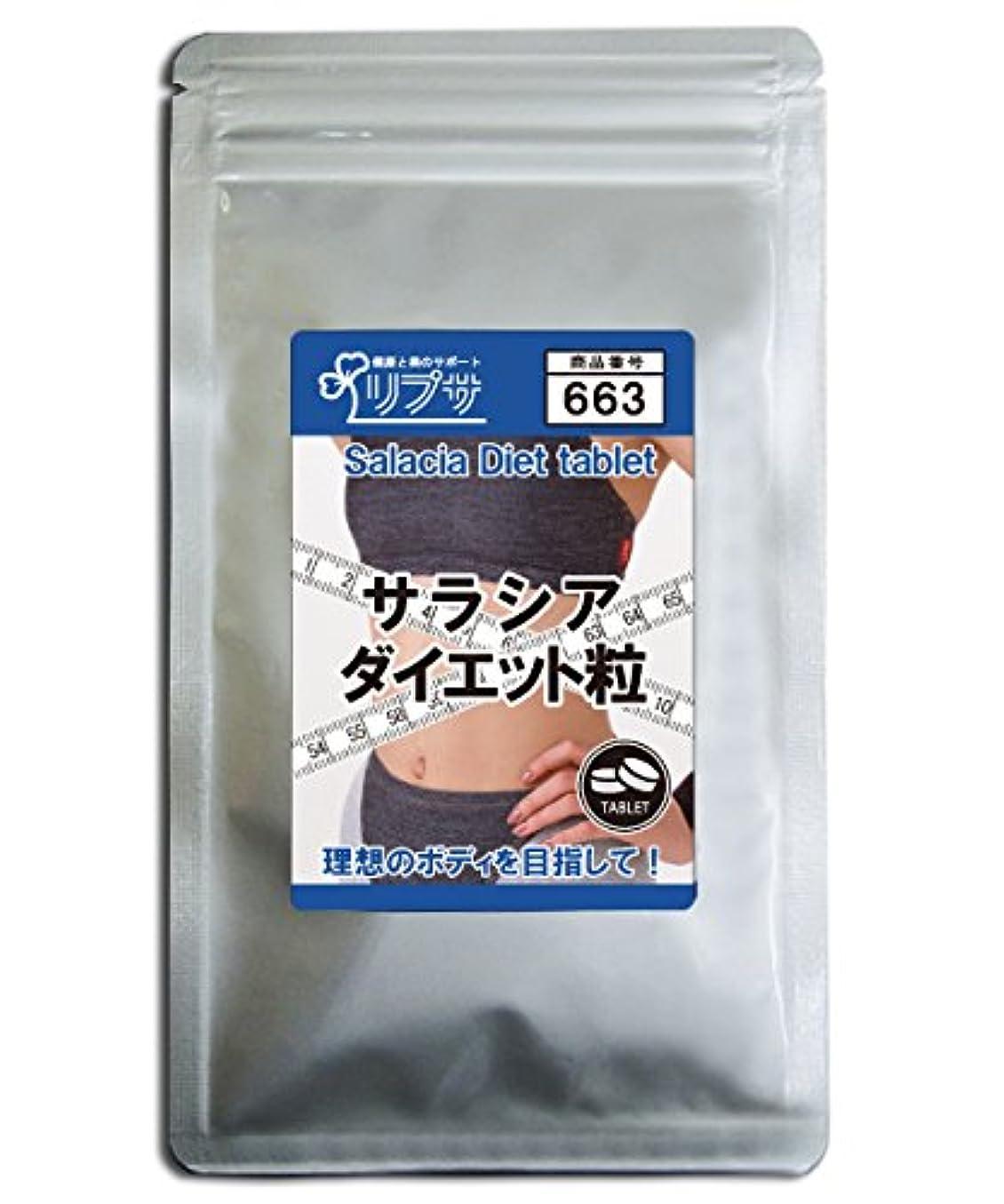 不快な煙苦サラシアダイエット粒 約3か月分 T-663