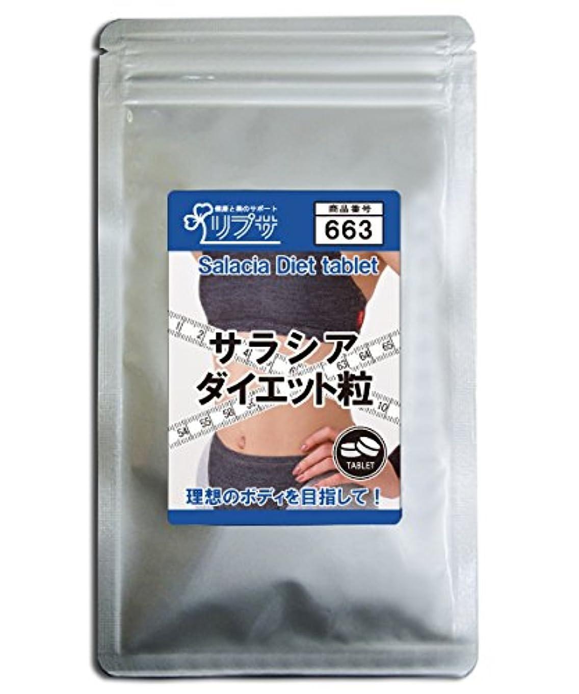 ネット最小化するテラスサラシアダイエット粒 約3か月分 T-663