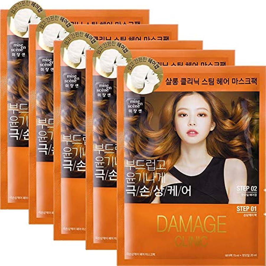 意志に反する膨らみ依存する[miseenscene] ミジャンセン パーフェクトリペア ヘアマスクパック5枚セット ダメージケア用 キャップタイプのトリートメント Korea cosmetic (perfect repair hair mask pack×5)