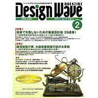 Design Wave MAGAZINE (デザイン ウェーブ マガジン) 2007年 02月号 [雑誌]