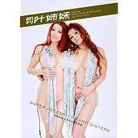 月刊叶姉妹special―Super celebrity Kano sist (SHINCHO MOOK 126)