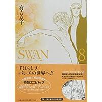 SWAN 白鳥 愛蔵版 8
