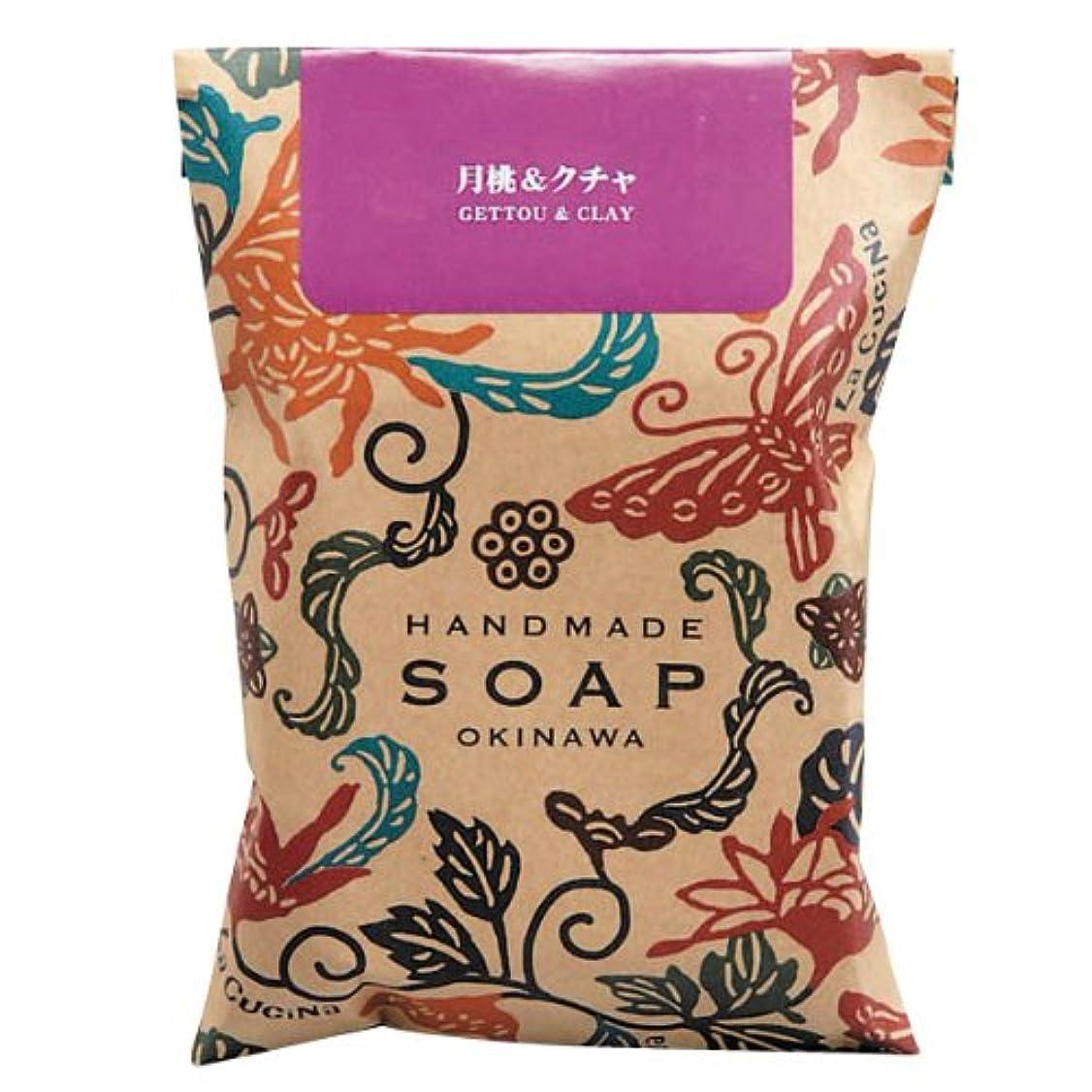 可動式作物感情のラクッチーナ 月桃とクチャの石鹸