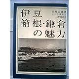 伊豆箱根・鎌倉の魅力 (1962年)
